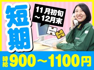 ヤマト運輸(株)  西大阪サービスセンターのアルバイト情報
