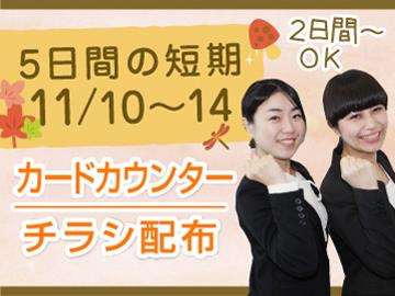 株式会社JR東日本パーソネルサービスのアルバイト情報