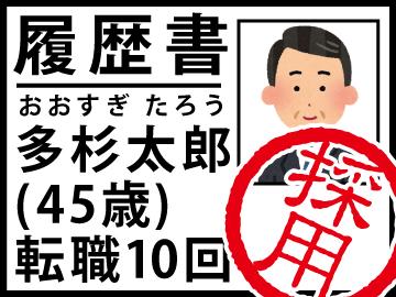 UTエイム株式会社【広告No.T001035】のアルバイト情報