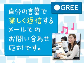 株式会社ExPlay<グリー(株)のグループ会社>のアルバイト情報