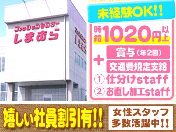 株式会社しまむら 北九州商品センターのアルバイト情報