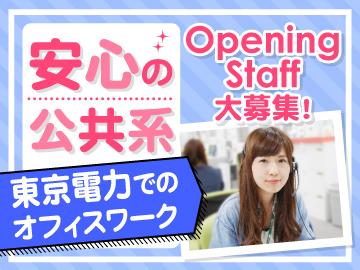 三井物産G りらいあコミュニケーションズ(株)のアルバイト情報