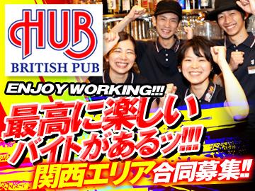 株式会社ハブ  HUB大阪・京都・神戸エリア合同募集のアルバイト情報