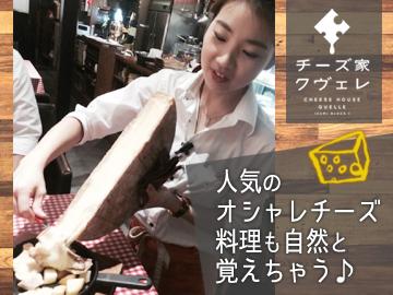 チーズ家 Quelle〜クヴェレ〜のアルバイト情報