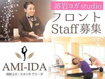 AMI-IDA(アミーダ)/TSCホリスティック株式会社のアルバイト情報