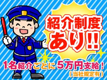 武蔵警備保障株式会社のアルバイト情報