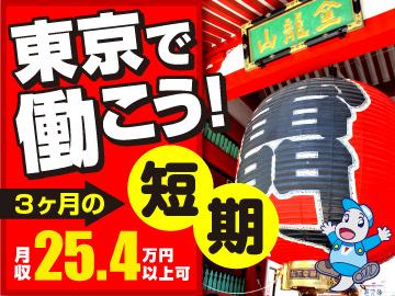 株式会社日本ケイテム 【広告No.1190】のアルバイト情報