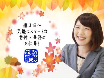 (株)保険見直し本舗 <関東16店舗合同募集>のアルバイト情報
