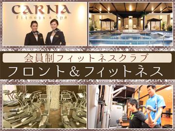 CARNA Fitness&spa/TSCホリスティック株式会社のアルバイト情報