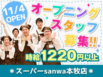 (株)ベルーフ 本牧店 ★11/4オープン!のアルバイト情報