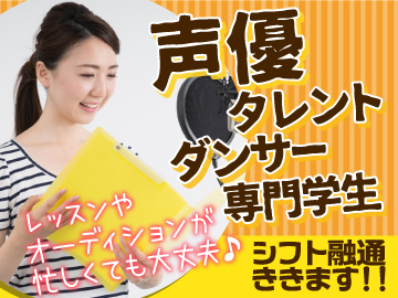 BIG ECHO(ビッグエコー) 恵比寿南店のアルバイト情報