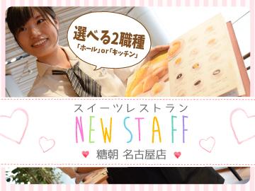 糖朝 名古屋店のアルバイト情報