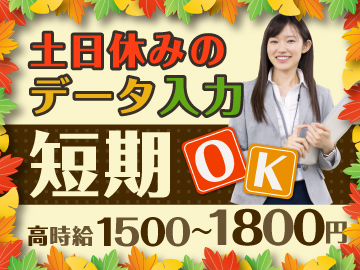 株式会社エスプールヒューマンソリューションズ 新宿支店のアルバイト情報