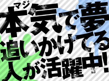 株式会社ピーアンドピー 【テンプグループ】 のアルバイト情報