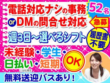 キャリアリンク株式会社【東証一部上場】/PI60324のアルバイト情報