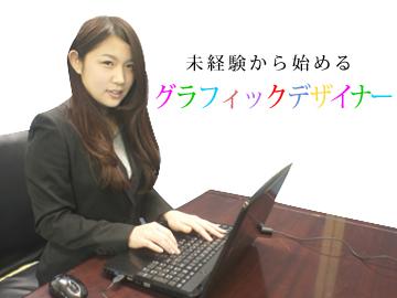 株式会社ネットワークスのアルバイト情報