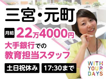 トランスコスモス株式会社 CCS西日本本部/K160198のアルバイト情報