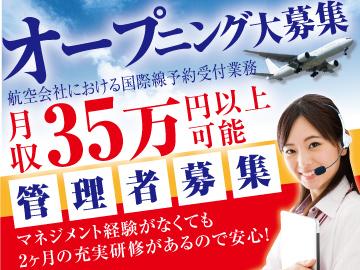 トランスコスモス株式会社 Work it! Plaza福岡/FK1611801のアルバイト情報