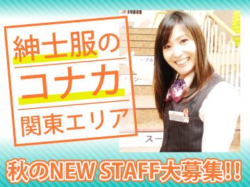 紳士服のコナカ  関東エリア30店舗合同募集のアルバイト情報