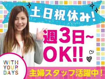 トランスコスモス株式会社 CCS西日本本部/K160216のアルバイト情報