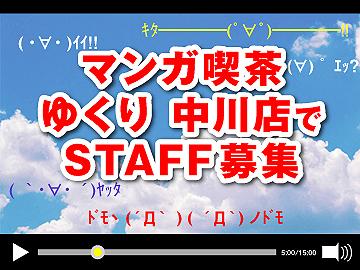 マンガ喫茶 ゆくり 中川店のアルバイト情報