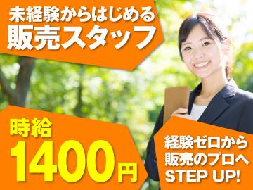 株式会社KDDIエボルバ 関西採用センター/FA024154のアルバイト情報