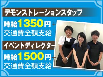 株式会社フロンティアインターナショナル 大阪オフィスのアルバイト情報