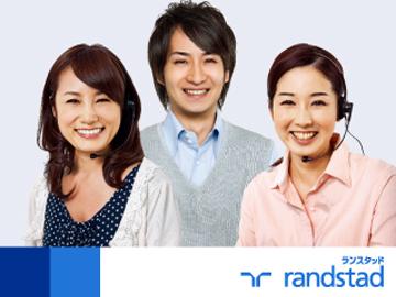 ランスタッド株式会社 大阪オフィス/WOSN000063のアルバイト情報