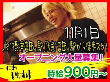 にわ・とりのすけ 富田店 ●11月1日、リニューアルOPENのアルバイト情報