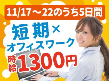 株式会社ヒューマントラスト プロジェクト人事部 BA-0520のアルバイト情報