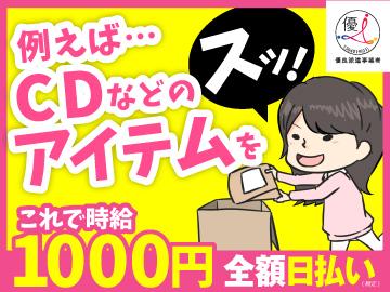 株式会社サウンズグッド 大阪オフィス(OSK-0031)のアルバイト情報