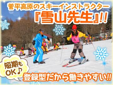 信州菅平高原 Snow Link Academy(スノーリンクアカデミー)のアルバイト情報