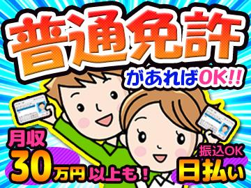 株式会社ジャパン・リリーフ 三河支店のアルバイト情報