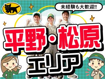 ヤマト運輸(株) 平野・松原エリア [060149]のアルバイト情報