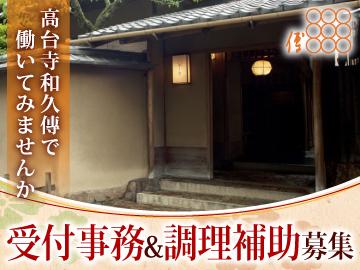 株式会社高台寺和久傳のアルバイト情報