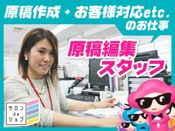 株式会社チ−ム・チャンネル(リクルート戦略パートナー)のアルバイト情報