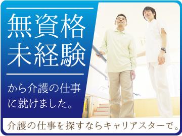 株式会社キャリアスター北大阪支店のアルバイト情報