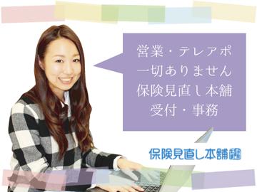 (株)保険見直し本舗 鎌取イオン店のアルバイト情報