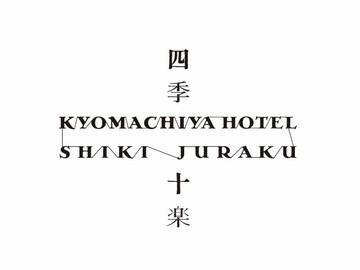 京町家ホテル四季十楽のアルバイト情報