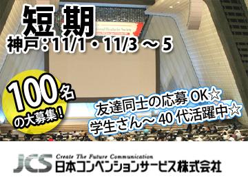 日本コンベンションサービス株式会社のアルバイト情報