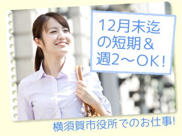 株式会社マックスコム(三井物産グループ)横須賀のアルバイト情報