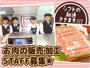 宮田精肉店2店舗合同募集≪栄三越店・星ヶ丘三越店≫のアルバイト情報