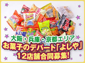 お菓子のデパートよしや 大阪・兵庫・京都12店舗合同募集のアルバイト情報