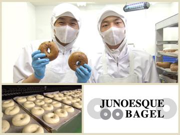 【JUNOESQUE BAGEL-ジュノエスクベーグル-】のアルバイト情報