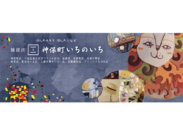 株式会社三省堂書店神保町いちのいちのアルバイト情報