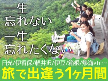 株式会社ヒューマニック 大阪支店 [T-TOB1027]のアルバイト情報