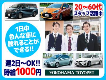 横浜トヨペット株式会社<10店舗合同募集>のアルバイト情報