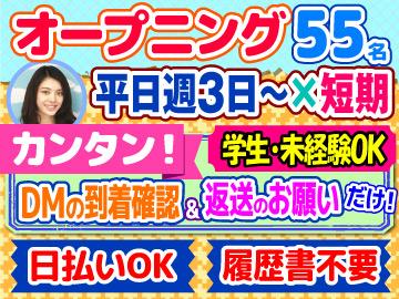 キャリアリンク株式会社【東証一部上場】/PZ60227のアルバイト情報