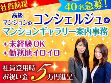 キャリアリンク株式会社【東証一部上場】/PP60354のアルバイト情報