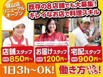 ほっかほっか亭 ★広島エリア9店舗合同募集!★のアルバイト情報